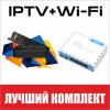 Готовый комплект IPTV