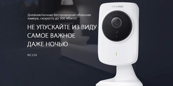 IP-камера TP-LINK NC220